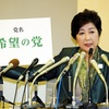 希望の党小池百合子街頭演説の日程を随時更新!