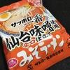サッポロ一番 みそラーメン 50周年記念 今限定 仙台味噌使用 深みある辛さ