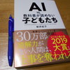 『AI vs. 教科書が読めない子どもたち/著/新井 紀子』(関連TED動画あり)書籍感想 書評
