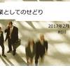 2/18東京開催のせどりセミナーとは?