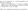 Viandeに届いたspam#5:謎のロシア語メール?