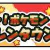 【ポケモンレッツゴー】ピカチュウ グレンタウン編!クイズに答えてジムバトル!魅力や攻略をご紹介!