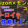【MHW】壊れ性能?アーロイγ装備の性能レビュー!Horizon×モンハンコラボ Aloy γ review 【モンスターハンターワールド】