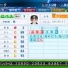 【OB選手】アルト・ロペス(外野手) 【パワナンバー】