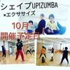 10月開催予定★シェイプアップ!ZUMBAエクササイズ