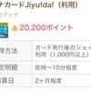 またきた!セディナカードjiyu!da!で20200ポイント☆ちょびリッチ