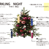 X'MAS GIFT ☆ SPARKLING NIGHT