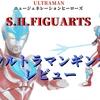 【開封レビュー】未来から来たウルトラマン! S.H.Figuartsウルトラマンギンガ