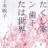 『わたくし率 イン 歯ー、 または世界』川上未映子(講談社文庫)