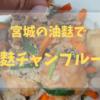 家にあるお麩で なんちゃって麩チャンプルー てーげー沖縄料理
