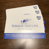 株主優待をリスク0でゲットしよう!「TOKAI HD (3167)」クロス取引実践