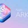 ARKit入門 その3