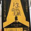 京王電鉄・都営地下鉄で謎解き「鉄道探偵と1/3の奇妙な手紙」に親子で参加