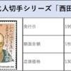 【切手買取】2次文化人切手シリーズ vol.9 西田幾多郎