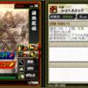 未蒲池鑑盛-3350 BushoCardメモ:戦国ixa