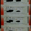 No.58 NGT48「青春時計」発売記念 個別握手会 参加券