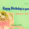 3月19日お誕生日おめでとうございます!