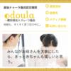 産後ドゥーラの魅力 産前産後の家事・育児サポート 自治体の助成も要チェック