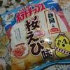 カルビー(株)から発売された静岡の味「桜えび味」は香ばしくて美味しい