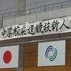 長崎県中学生新人柔道大会 ~ 個人戦結果 ~