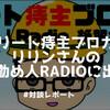 【対談レポ】リリンさん(@Lirin522)の工場勤め人Radioに出演しましたレポートです!