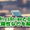 KissAnimeの危険性は?安全性や見れない時の解決法まとめ【2017年最新】