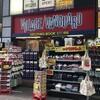 シンプソンズグッズが買えるお店:東京・高円寺:ヴィレッジヴァンガード高円寺店