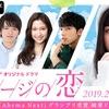 橋本環奈 AbemaTVで連ドラ初主演!〜「1ページの恋」で「究極の片思い」を描く〜