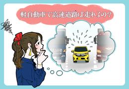 軽自動車でも高速道路の走行は可能?走行時の注意点もご紹介
