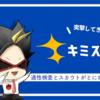 """【キミスカの無料適性検査がすごい!】""""中の人""""に突撃してきた!"""