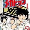 チェンジセコ!漫画『よろしくメカドック』の文庫版4巻を購入。好きな理由や読んだ感想を書いています