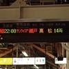 一週間で日本列島ほぼ縦断旅vol.1 四国1日目