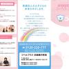 コペルプラス 武蔵藤沢教室(児童発達支援事業所)の紹介(2020.7.15)