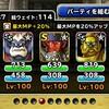 level.612【魔獣系15%UP】第119回闘技場ランキングバトル5日目
