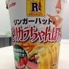【今週のカップ麺28】 リンガーハットのピリカラちゃんぽん(エースコック)