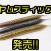 【GEECRACK】ピンテールが特徴的なワーム「ヤムスティック」発売!