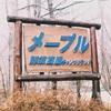 平成最後のキャンプはメープル那須高原キャンピンググラウンドで