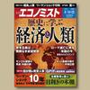 【ブックレビュー】話題の本・週刊エコノミスト2018.8.14名編集者が選ぶ目利きの本棚