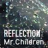 ミスターチルドレンの「REFLECTION」を買いました