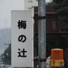 シリーズ土佐の駅(166)梅の辻駅(とさでん交通桟橋線)