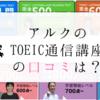 アルクのTOEIC通信講座|口コミの評判や効果は?まとめて紹介します