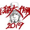 京都大作戦の魅力 バンドマンからもお客さんからも愛されるフェス