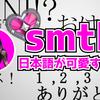 smthの日本語が可愛すぎる件について【日記】