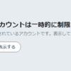 Twitterからbotが消えるかもしれない