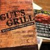 中野の肉食べ放題「ガッツ・グリル」ハンバーグがうまお