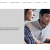 Microsoft 製品・サービスのライセンス条件について