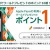 三井住友VISAはANAマイル還元率MAX6%の強烈キャンペーンを実施中!Apple pay + iDでポイント10倍。追加:アメックスはApple Pay+QUICPayでキャッシュバックキャンペーン実施中