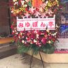 初めてのAKB48劇場体験・・・「チーム4公演大森美優 生誕祭」レポート