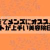 池袋でメンズにオススメなカットが上手い美容院8選!【口コミ調べ!】