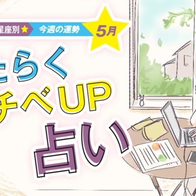 【12星座別はたらくモチベUP占い】5月25日(月)〜5月31日(日)の運勢